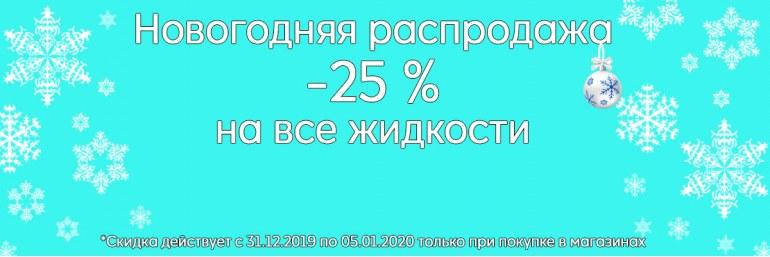 Новогодняя распродажа -25% на жидкости
